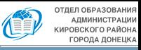 Отдел образования администрации кировского района города Донецка