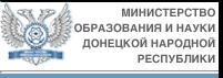 Министерства образования и науки Донецкой народной республики